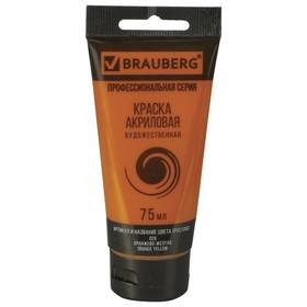 Краска акриловая художественная туба 75 мл BRAUBERG «Оранжево-жёлтая»