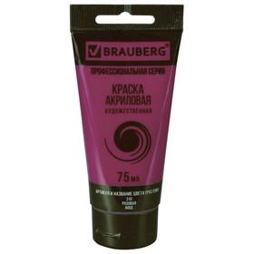 Краска акриловая художественная туба 75 мл BRAUBERG «Розовая»