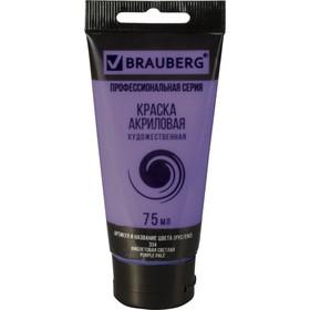 Краска акриловая художественная туба 75 мл BRAUBERG «Фиолетовая светлая»
