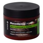 """Маска для ослабленных волос Macadamia hair """"Восстановление и защита"""", 300 мл"""