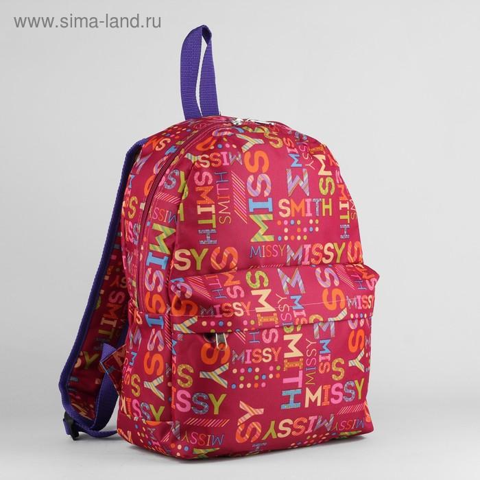 Рюкзак молодёжный, отдел на молнии, наружный карман, цвет розовый