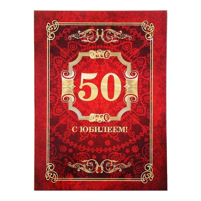 Шаблон открыток с 50 летием, картинки