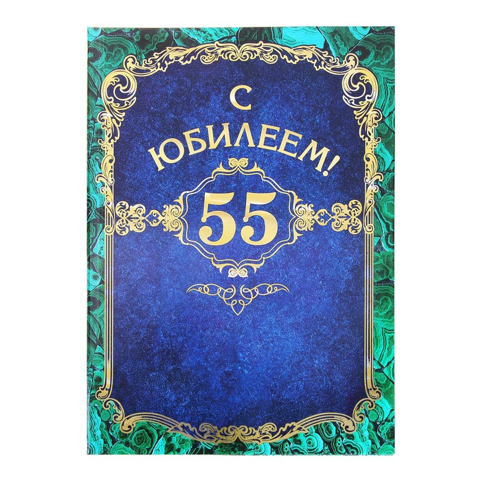 """Диплом-папка """"С Юбилеем 55"""""""