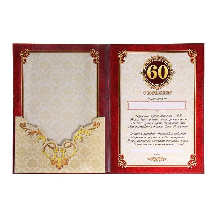 Шаблон открытки к юбилею 60 лет