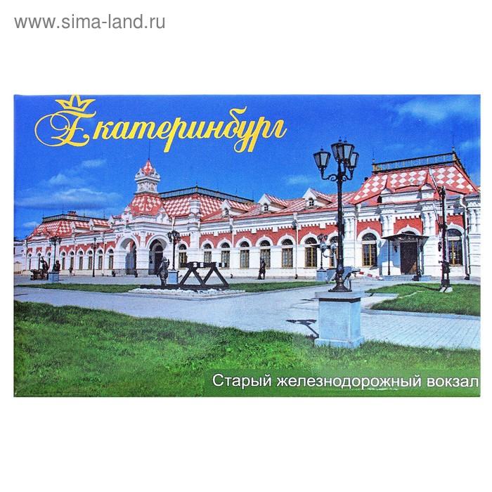 "Магнит ""Екатеринбург. Ж/Д вокзал"""
