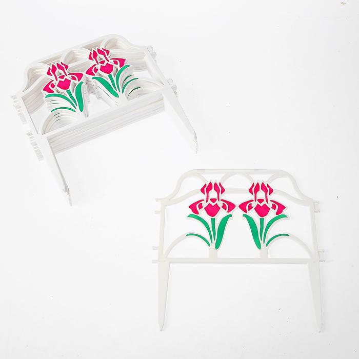 Ограждение декоративное, 30 × 280 см, 10 секций, пластик, «Ирисы», цвет МИКС