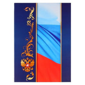 """Address folder """"With the Russian flag"""" A4"""