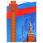 "Address folder ""Official"" symbols of the Russian Federation, A4"