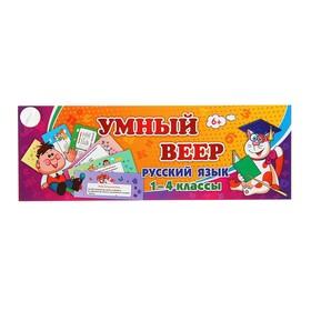 Учебный веер «Русский язык», 1-4 классы