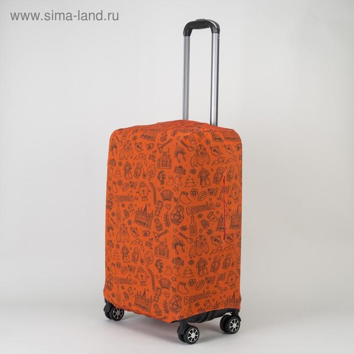 """Чехол для чемодана RATEL 28"""", 47*28*71, """"Россия-Оранж"""""""