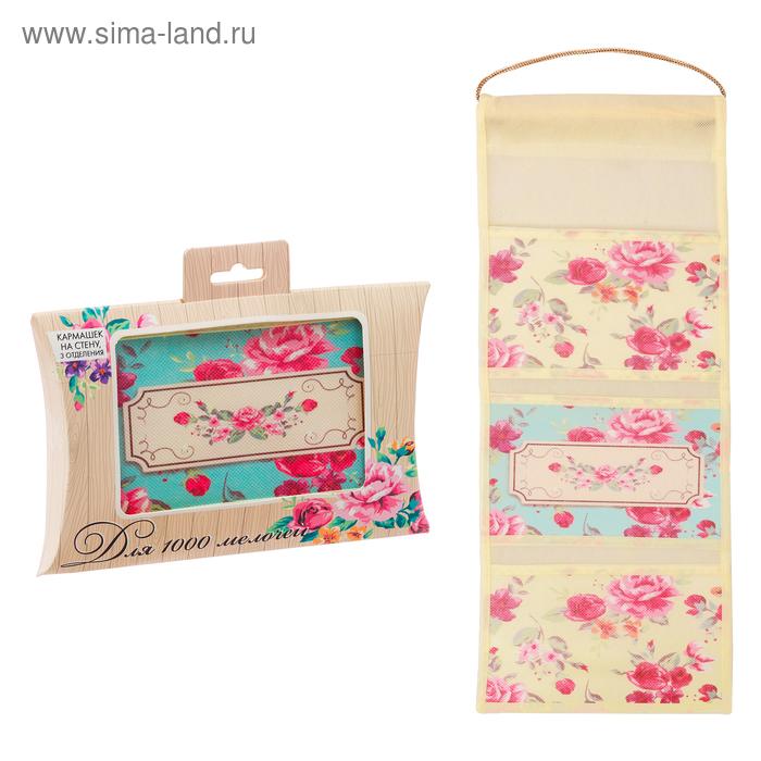 """Кармашки подвесные в подарочной упаковке """"Цветы"""", 3 отделения"""