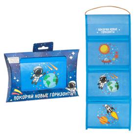 Кармашки подвесные в подарочной упаковке 'Покоряй новые горизонты', 3 отделения Ош