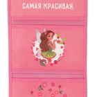 """Кармашки подвесные в подарочной упаковке """"Самая красивая"""", 3 отделения - фото 7806612"""