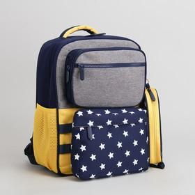 Рюкзак школьный, набор, отдел на молнии, 3 наружных кармана, 2 боковые сетки, с футляром, цвет жёлтый/синий