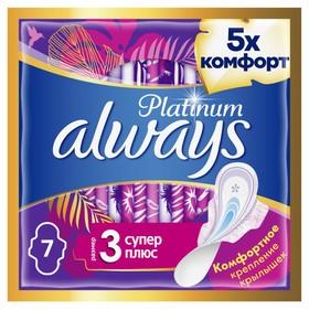 Прокладки Always Platinum Super Plus, 7 шт. - фото 7445129