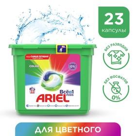 Капсулы для стирки Ariel Color, 23 шт
