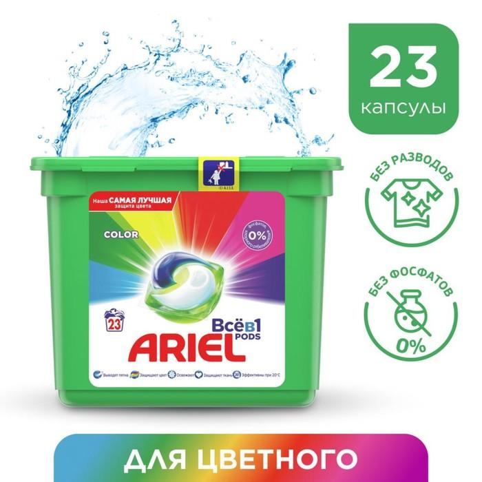 Гель для стирки Ariel в капсулах Color, 23 шт