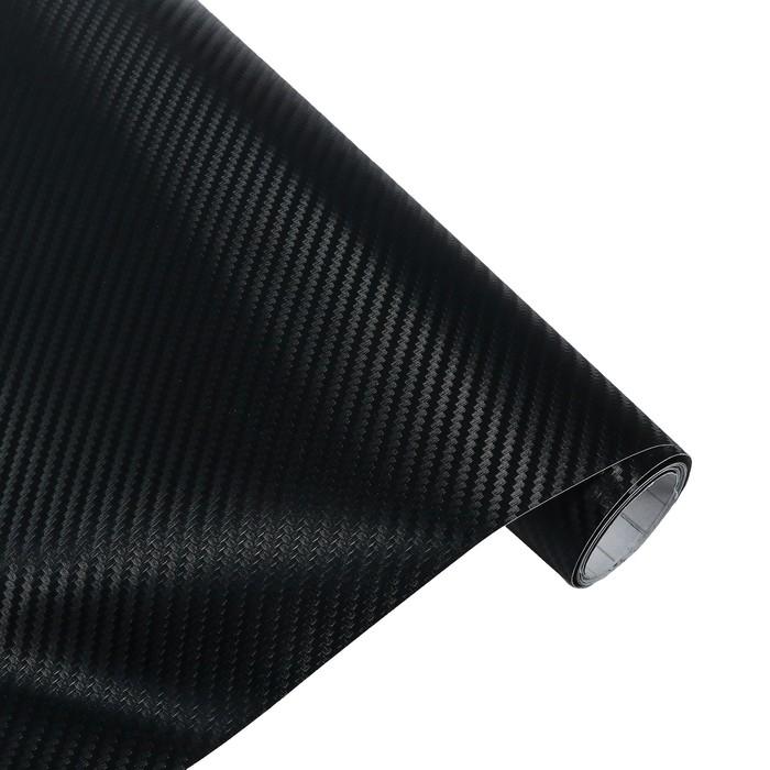Пленка карбон 3D 50 x 200 см , черный