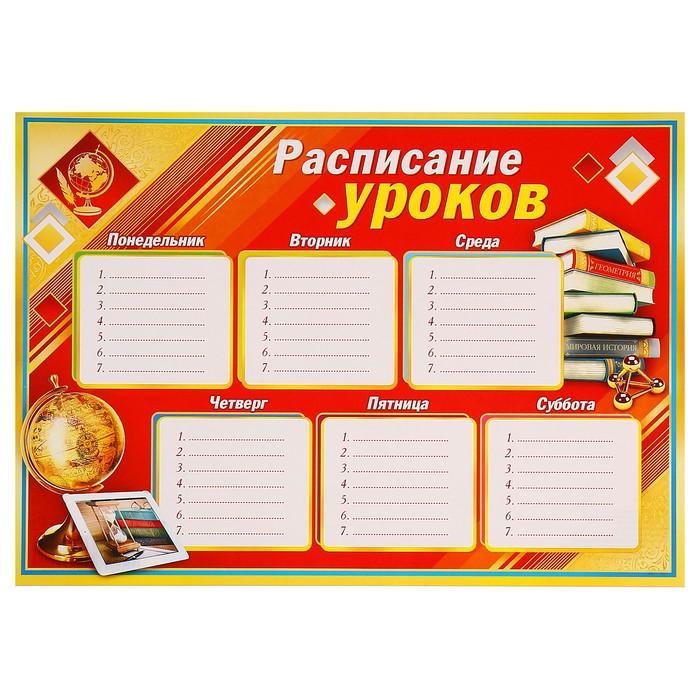 """Расписание уроков """"Учебники"""" А4"""