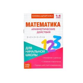 Книжка-шпаргалка по математике «Арифметические действия», 8 стр., 1-4 класс