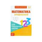 Книжка- шпаргалка по математике
