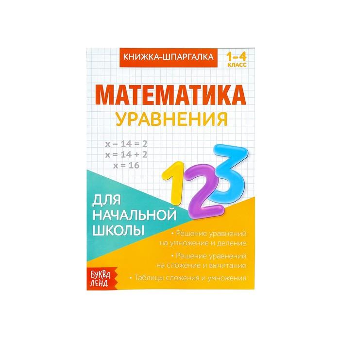 "Книжка- шпаргалка по математике ""Уравнения"" 8 стр."