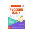 "Owner-crib in the Russian language ""Morphological analysis"", 8 pages"