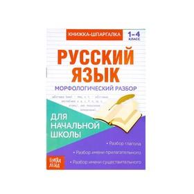 Книжка-шпаргалка по русскому языку «Морфологический разбор», 8 стр., 1-4 класс