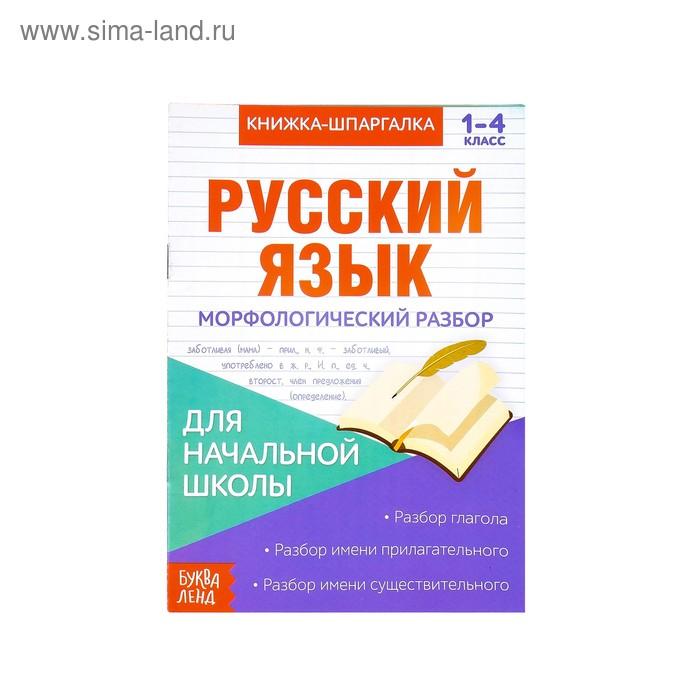 Книжка-шпаргалка по русскому языку «Морфологический разбор», 8 страниц