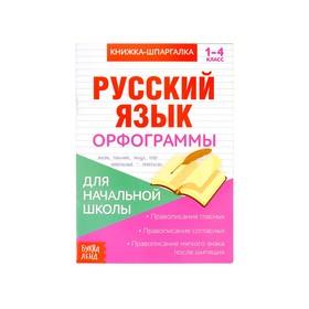Книжка-шпаргалка по русскому языку «Орфограммы», 8 стр., 1-4 класс Ош