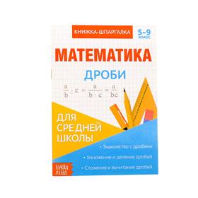 Книжка-шпаргалка по математике «Дроби», 8 стр., 5-9 класс Ош