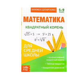 Книжка-шпаргалка по математике «Квадратный корень», 8 стр., 5-9 класс Ош