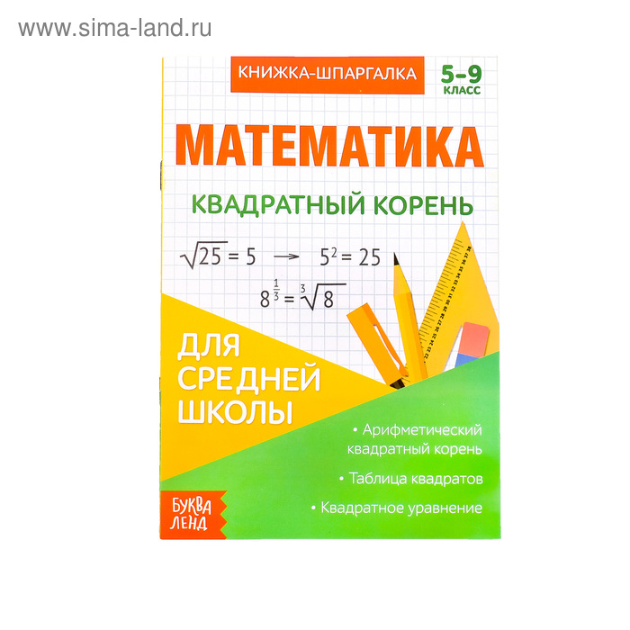 Книжка-шпаргалка по математике «Квадратный корень», 8 страниц