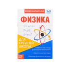 Книжка- шпаргалка по физике