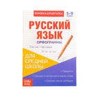 Книжка- шпаргалка по русскому языку для средней школы