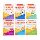 Книги-шпаргалки набор для средней школы 8 стр.