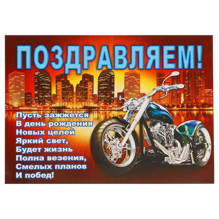 Открытка с днем рождения с мотоциклом, картинки