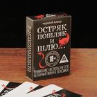 """Игра с черным юмором """"Остряк, пошляк и шлю..."""" 18+"""