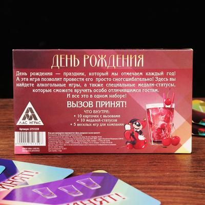 """Игра для проведения мероприятия """"День рождения: вызов принят!"""""""