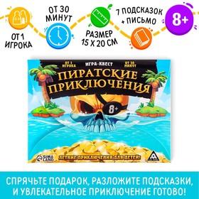 Квест-игра по поиску подарка «Пиратские приключения»