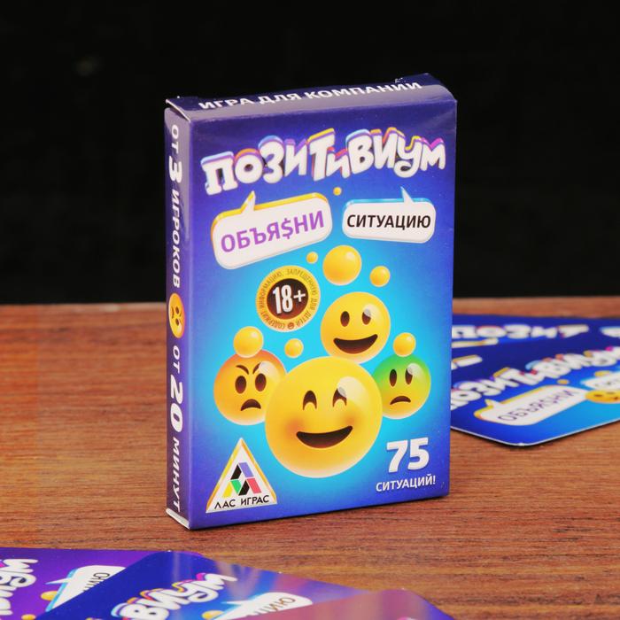 """Настольная игра карточная """"Позитивиум: Объясни ситуацию"""""""