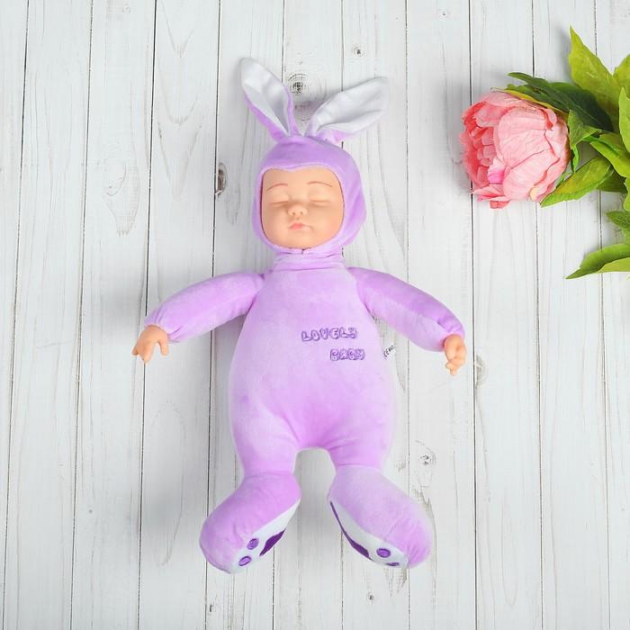 Мягкая игрушка «Кукла в костюмчике зайца», закрытые глазки, цвета МИКС