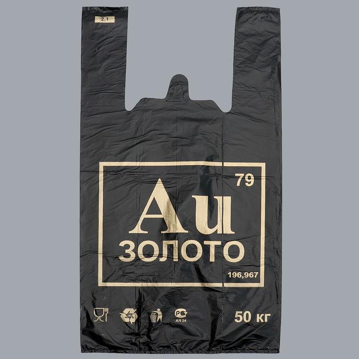 """Пакет """"Золото"""", полиэтиленовый, майка, 30 х 55 см, 24 мкм - фото 8444192"""