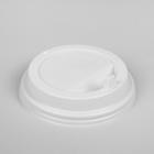 Крышка на стакан белая с носиком, 9 см, Россия