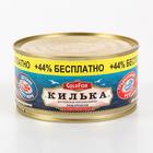 Килька обжаренная GoldFish в томатном соусе, 350 г