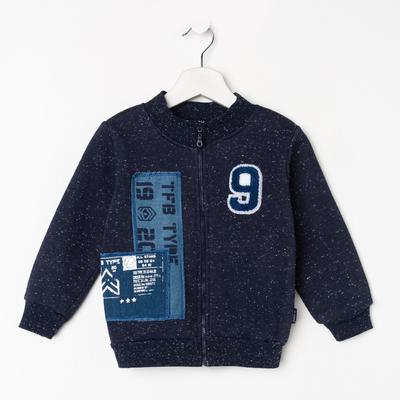 Кардиган для мальчика, рост 104 см, цвет синий G17-0606