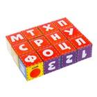 Набор кубиков «Изучаем алфавит, формы и учимся сравнивать», 12 штук