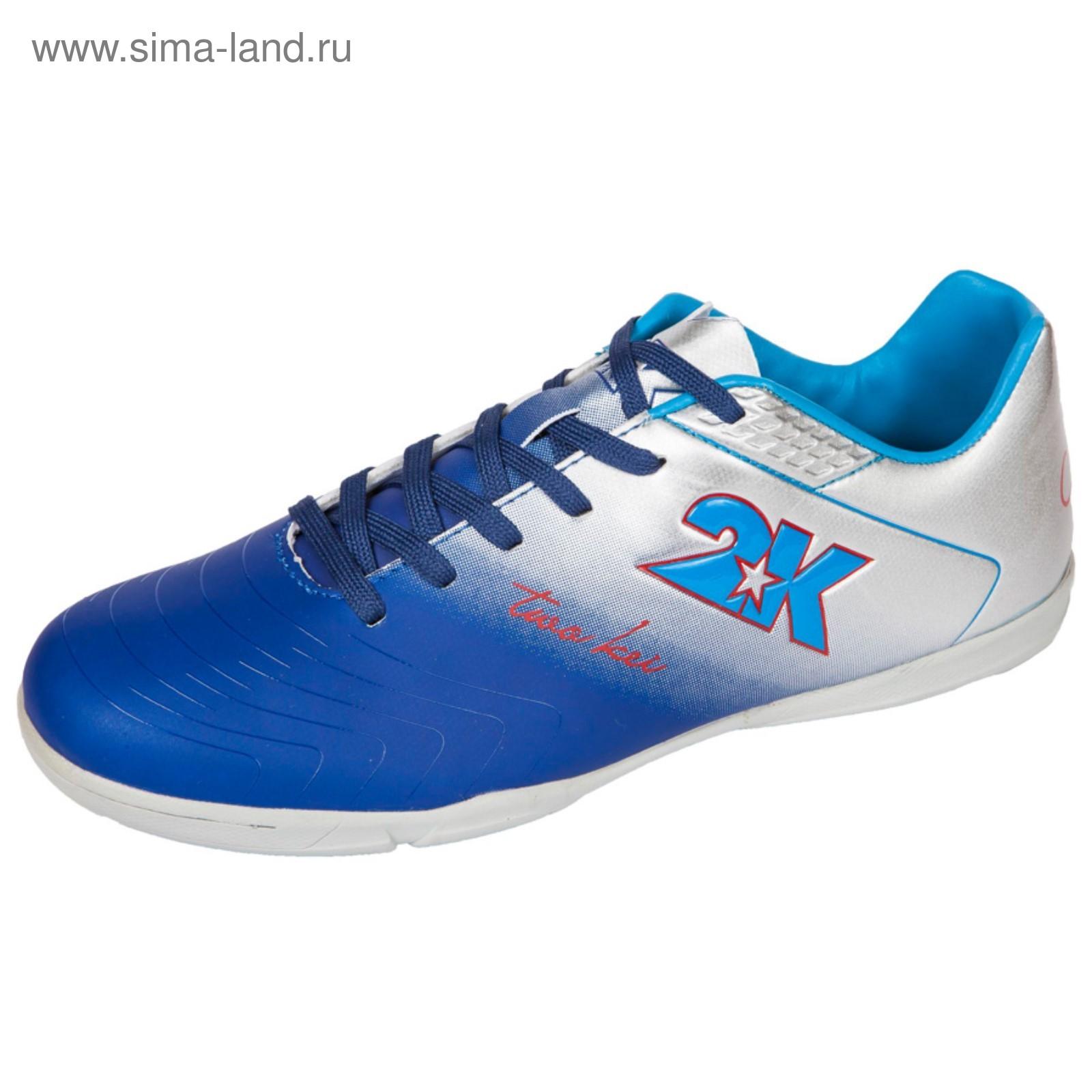211760f6 Бутсы футзальные 2K Sport Santos, navy/silver, размер 43 (3280269 ...