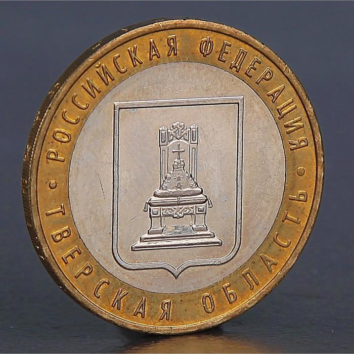 """Монета """"10 рублей 2005 Тверская область """" - фото 671312161"""