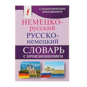 Немецко-русский. Русско-немецкий словарь с произношением. 8000 слов. Автор: Матвеев С.А. Ош